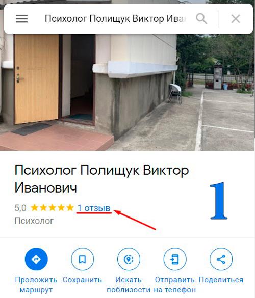 профиль на Гугл Картах