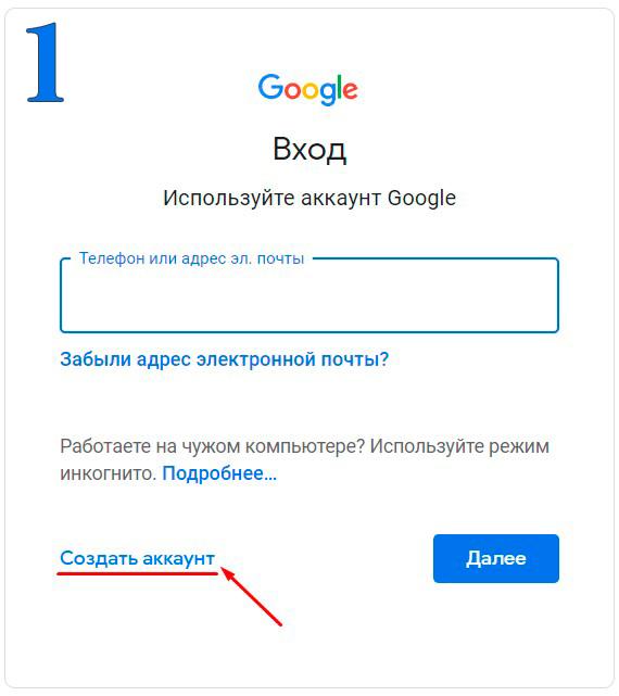 Гугл Авторизация