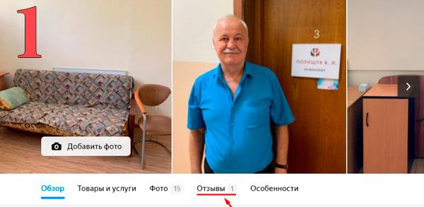 профиль на Яндекс картах