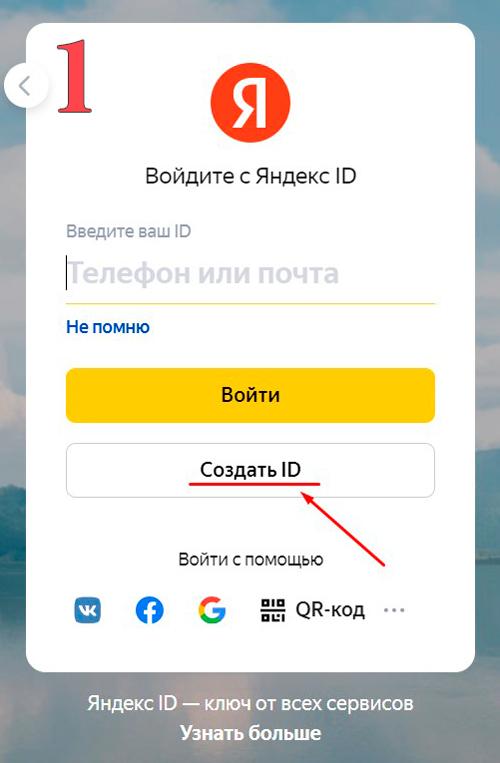 Яндекс Авторизация