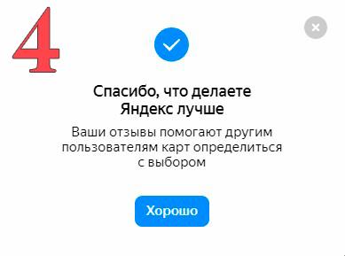отзыв на Яндексе опубликован